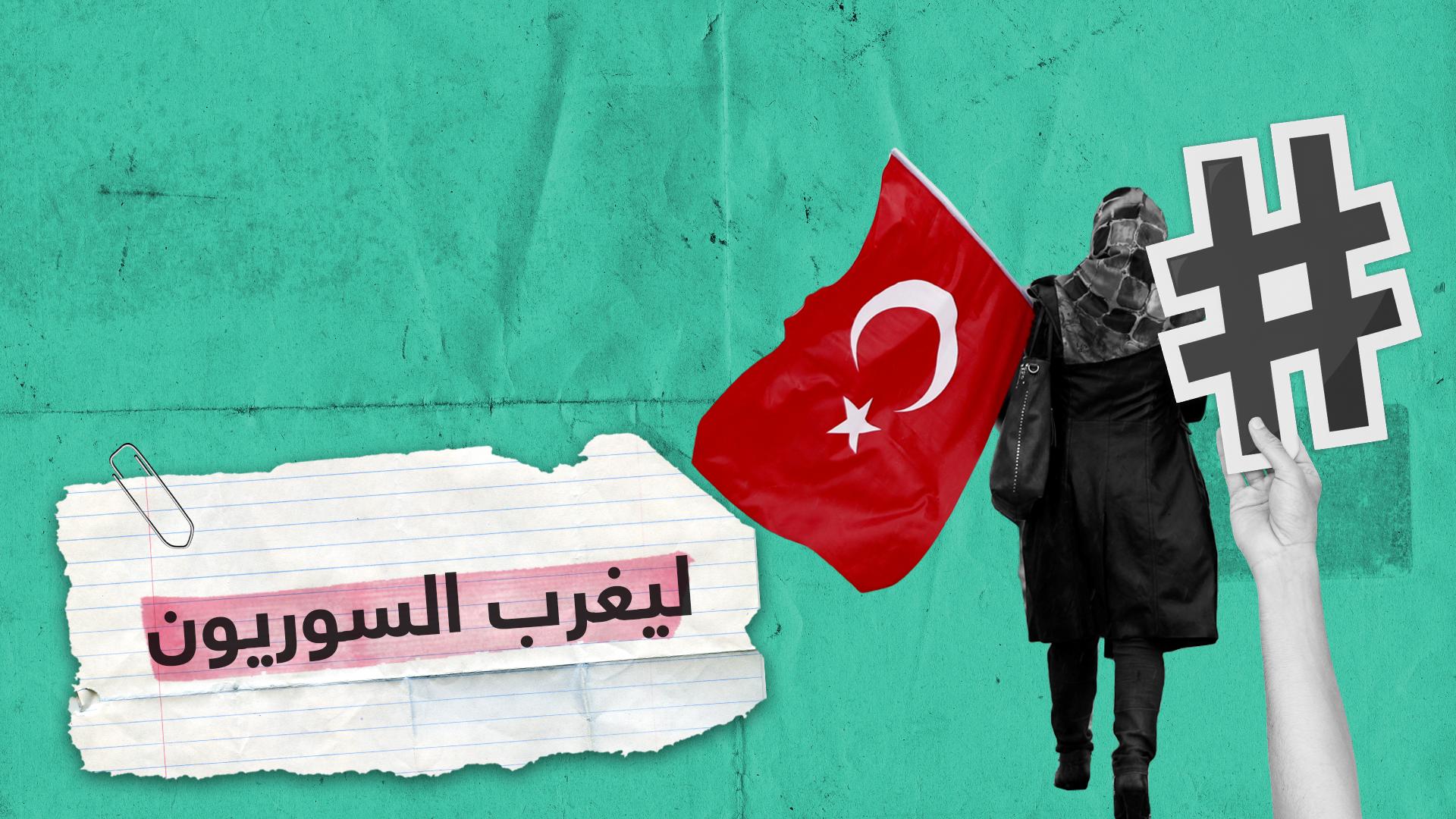 #ليغرب_السوريون_عنا.. هاشتاغ يجتاح بتركيا بعد فوز إمام أوغلو