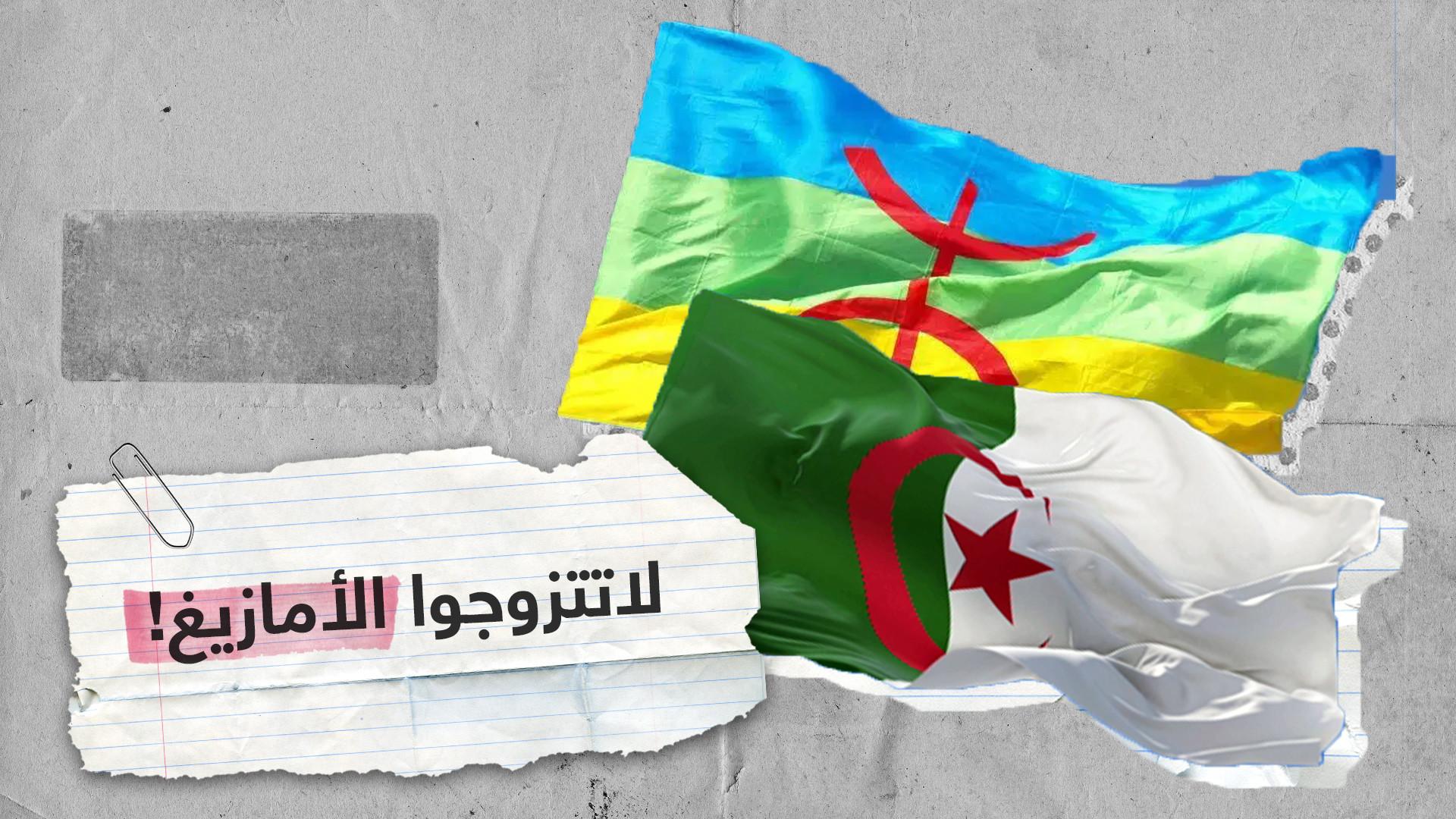 """""""لا تتزوجوا منهم"""".. برلمانية جزائرية تدعو لمقاطعة الأمازيغ"""