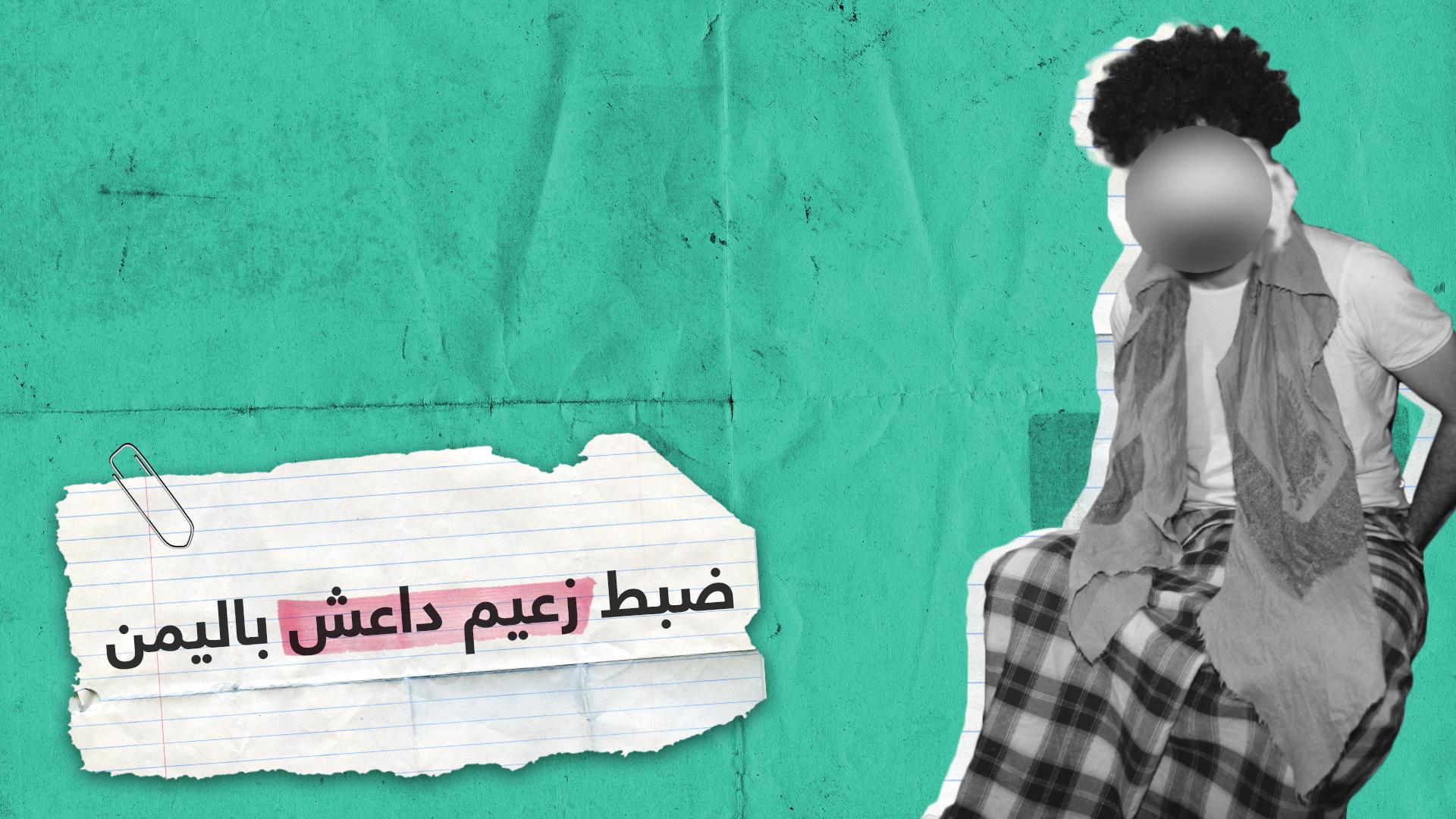"""من هو """"أبو أسامة المهاجر"""" أمير داعش في اليمن؟"""