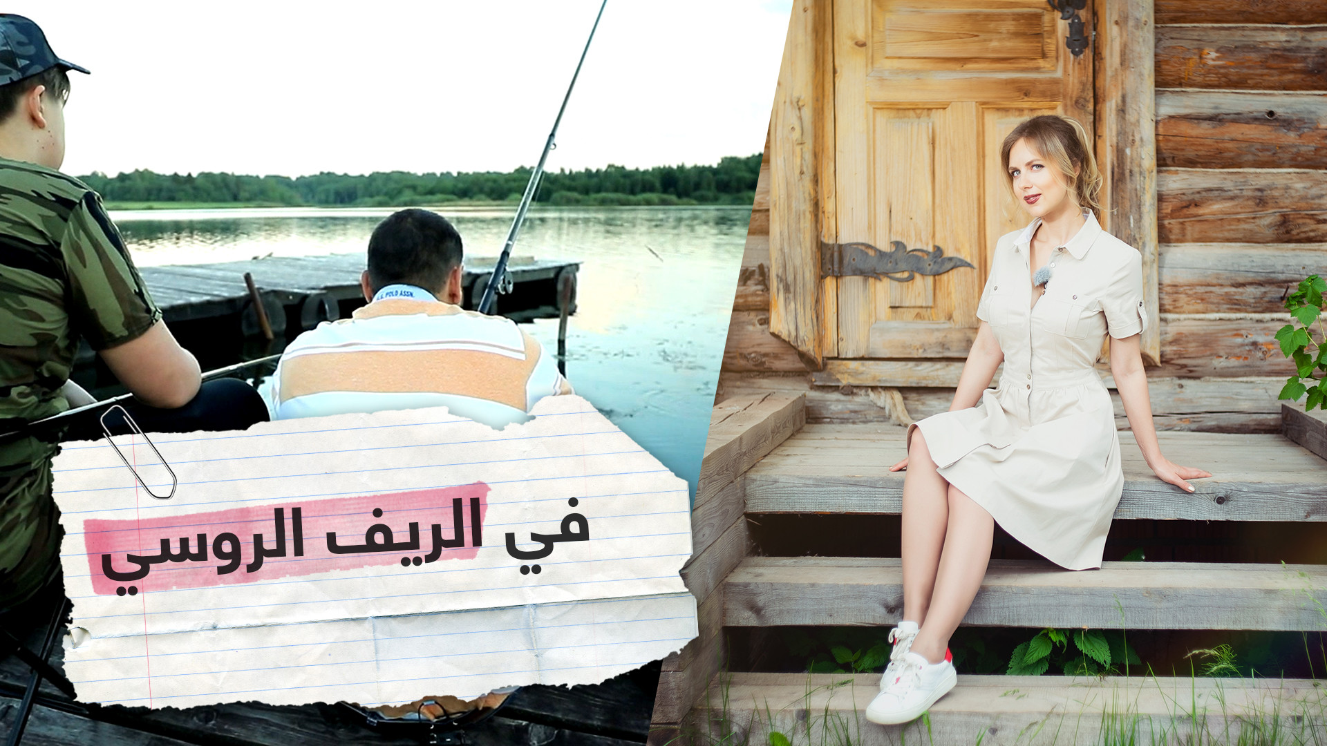 من يملك المهارات في الصيد أكثر: عربي أم روسي؟