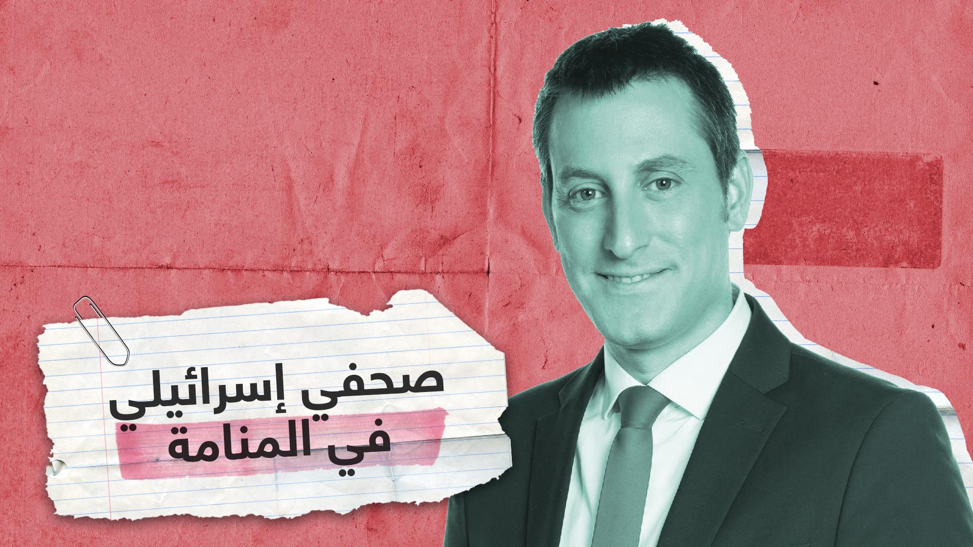 بالبيرة والتغريدة.. صحفي إسرائيلي في المنامة يستفز البحرينيين