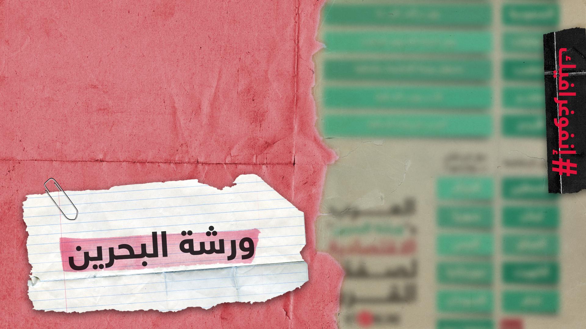 ما الدول المشاركة والمقاطعة لورشة البحرين؟