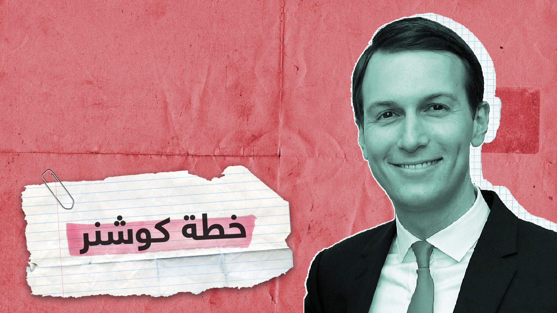 """ما أبرز ما جاء في """"خطة كوشنر"""" بورشة البحرين؟"""