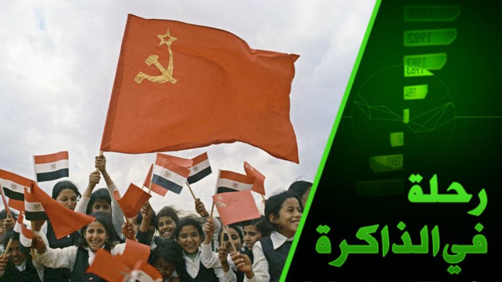 إنها المصالح! سياسة الأمر الواقع السوفيتية في الشرق الأوسط من التبشيرية والبراغماتية الصرفة