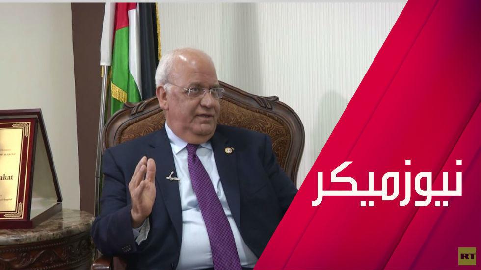 صائب عريقات يكشف موقف فلسطين من مشاركة العرب في ورشة المنامة