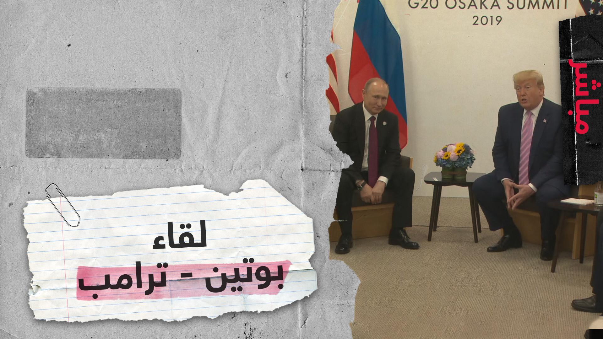مباشر.. لقاء بوتين وترامب على هامش قمة العشرين في اليابان