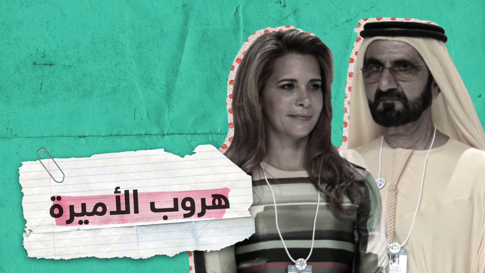 هروب الأميرة.. ما حقيقة مغادرة زوجة حاكم دبي لألمانيا؟