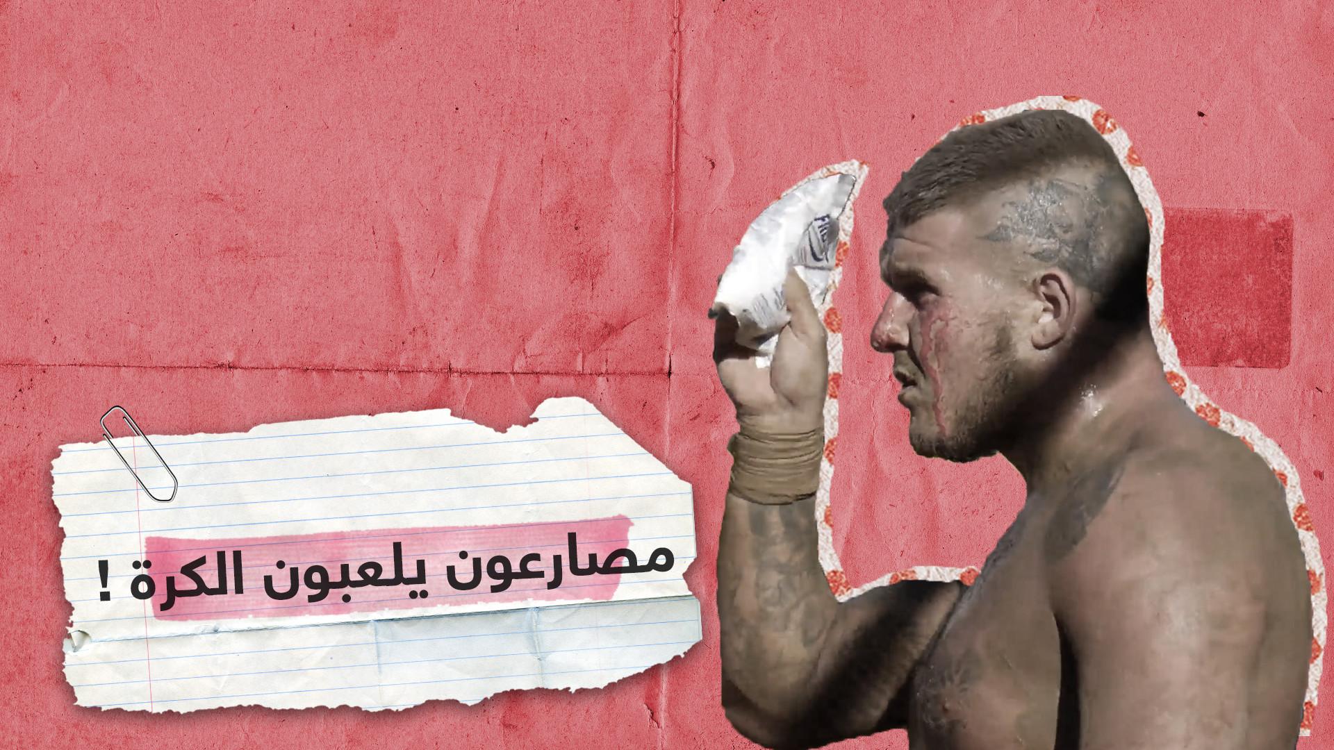 مصارعون يلعبون الكرة ولا قيود على العنف!