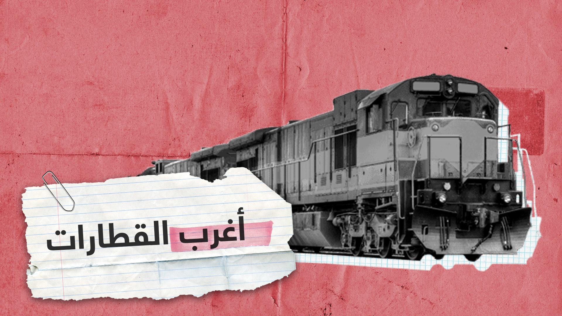 أغرب القطارات وأجملها حول العالم
