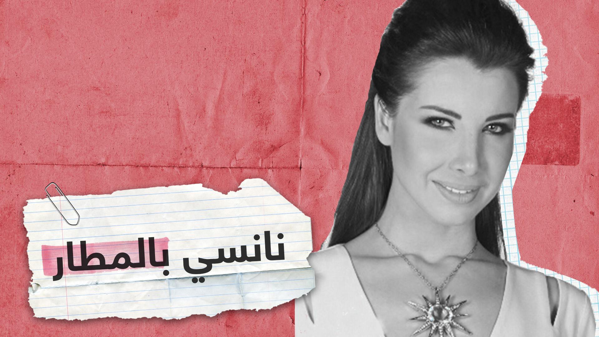 بعد وقوفها في طابور بمطار بيروت.. نانسي تهاجم السلطات على تويتر