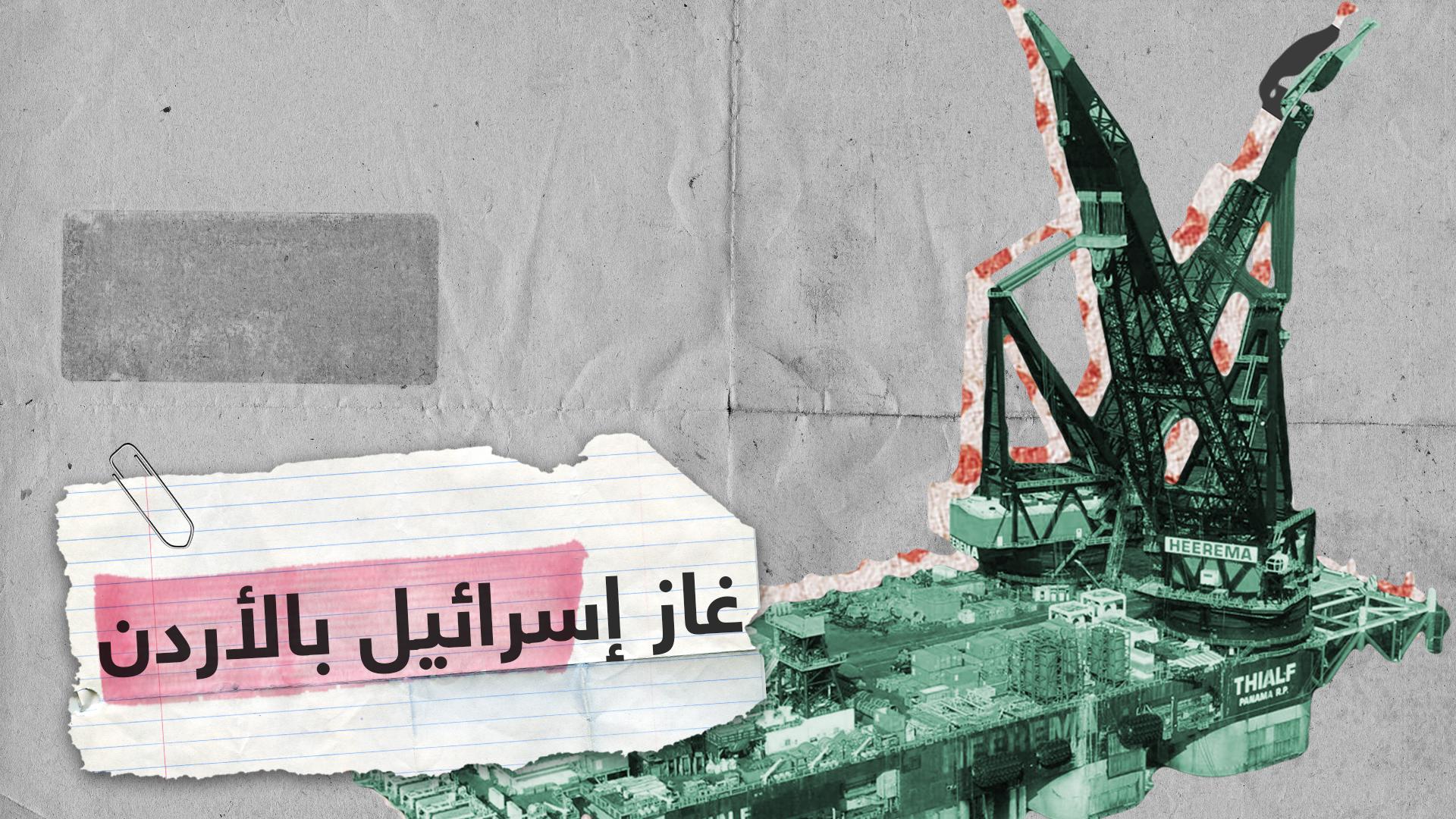 نائب أردني يدعو لتفجير أنبوب الغاز الإسرائيلي