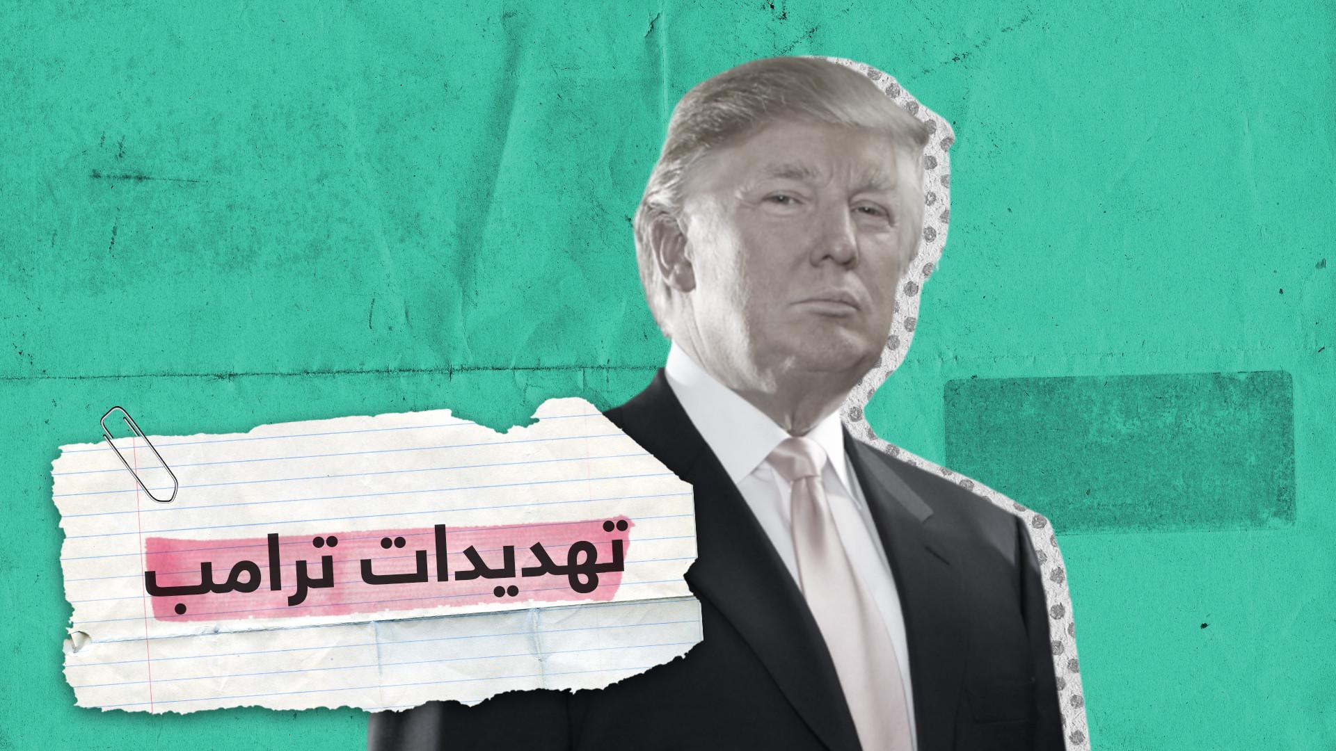 ترامب هدد أكثر من 30 دولة في 30 يوما!