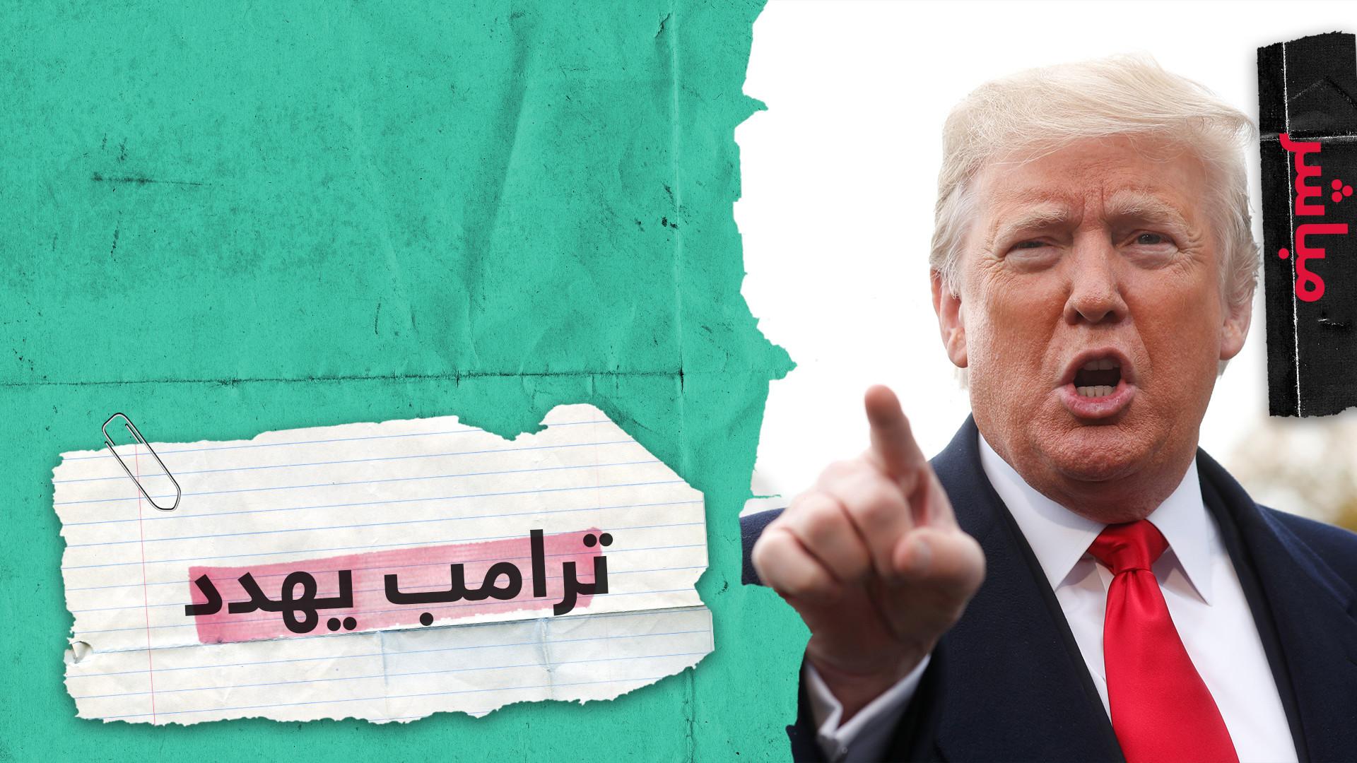مباشر..ترامب يهدد 30 دولة في 30 يوما!
