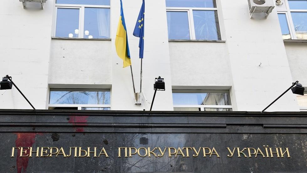 النيابة العامة الأوكرانية