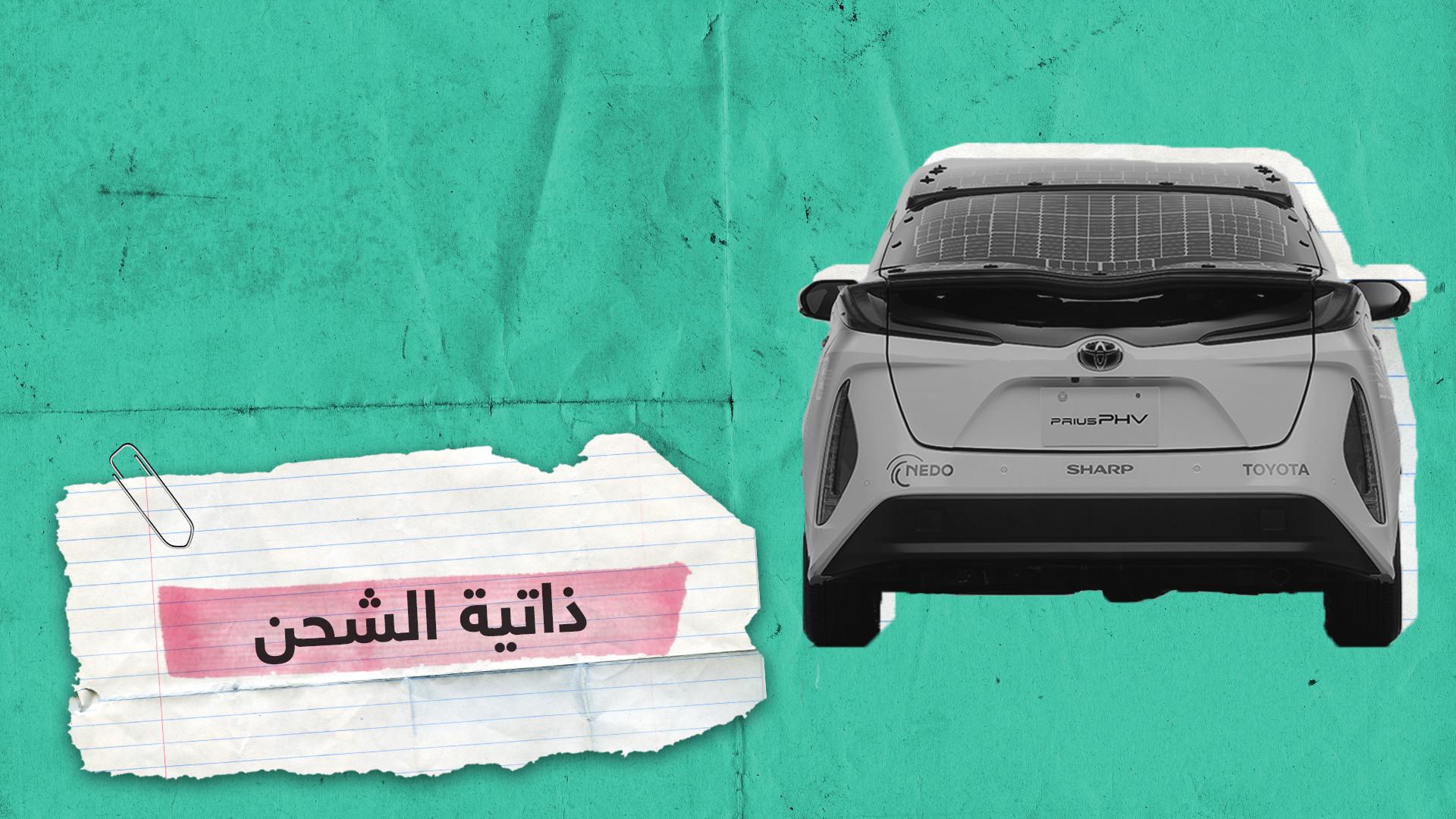 تويوتا تختبر سيارة تعمل دون أي تكاليف! تعرف عليها - RT-Arabic