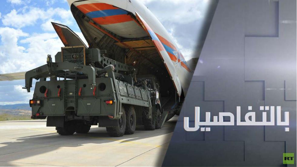 إس-400 تصل إلى تركيا.. تحول جيوسياسي