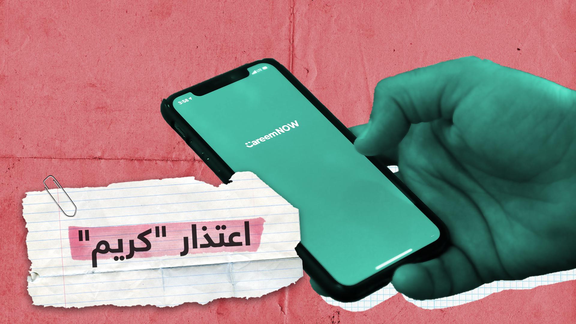 إعلان ترويجي لشركة كريم يهين المرأة في الأردن.. الشركة اعتذرت وسحبت الفيديولكن هل يكفي هذا؟