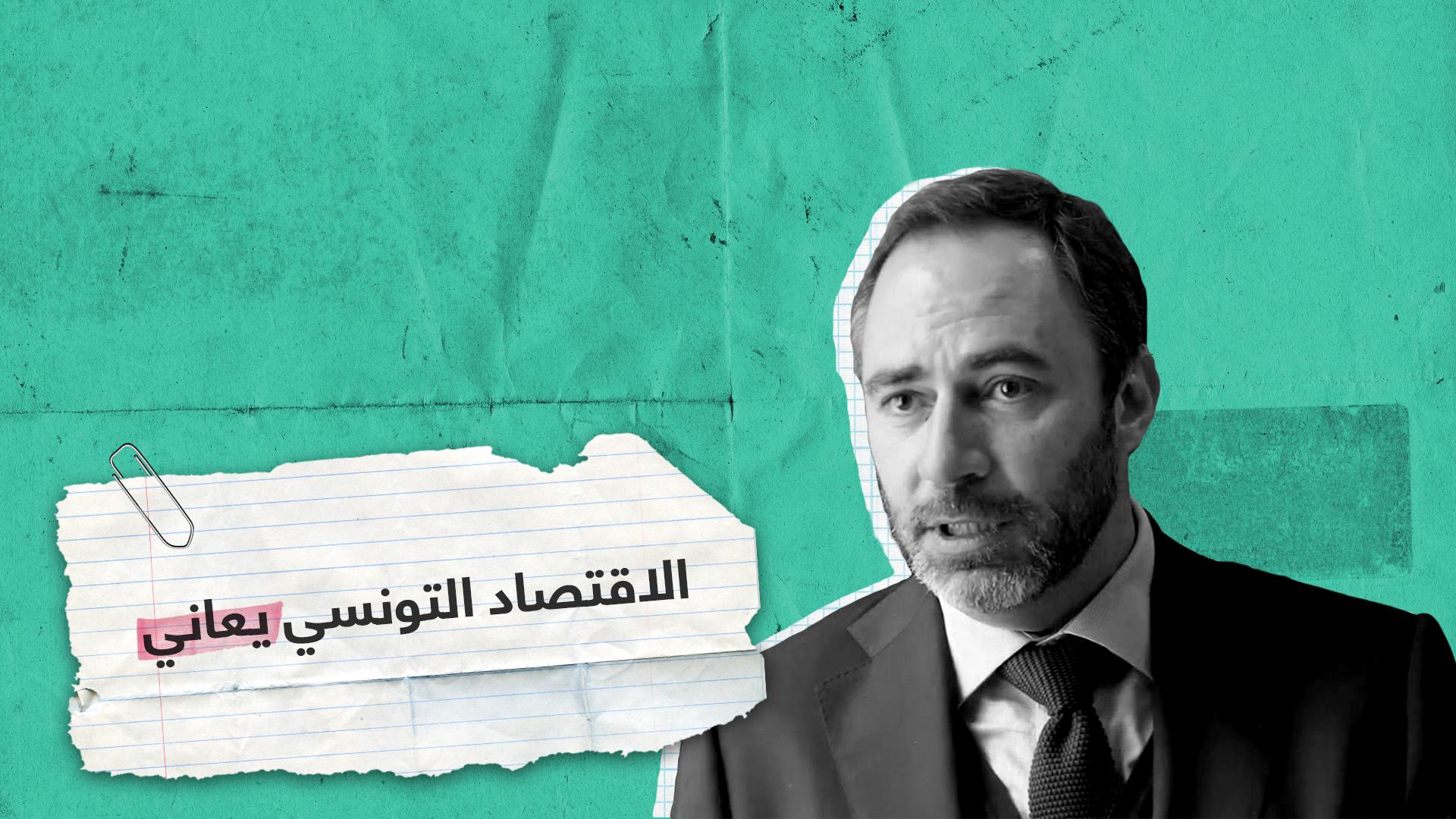 سفير الاتحاد الأوروبي: هناك عائلات في تونس تتحكم في الثروة ستقضي على مكتسبات الثورة