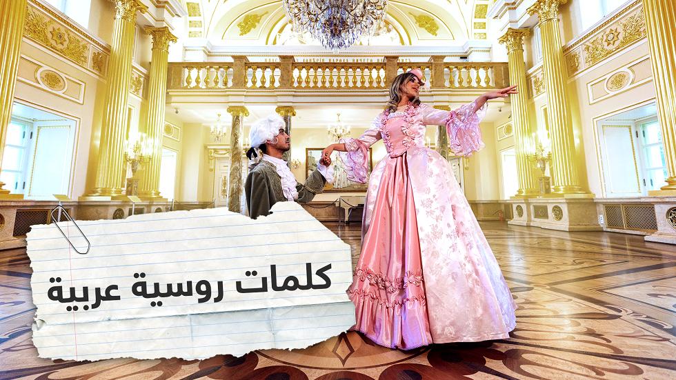 القرن الثامن عشر يجمع اللغتين الروسية والعربية!