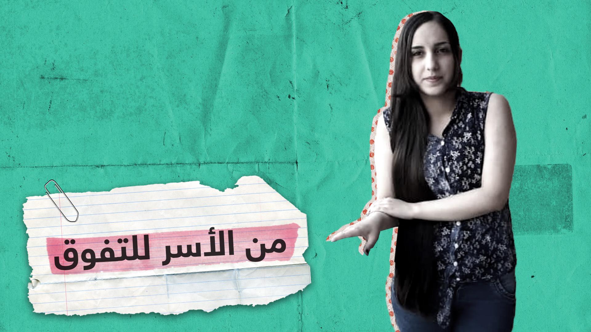 من الأسر للتفوق.. قصة شابة سورية مكافحة