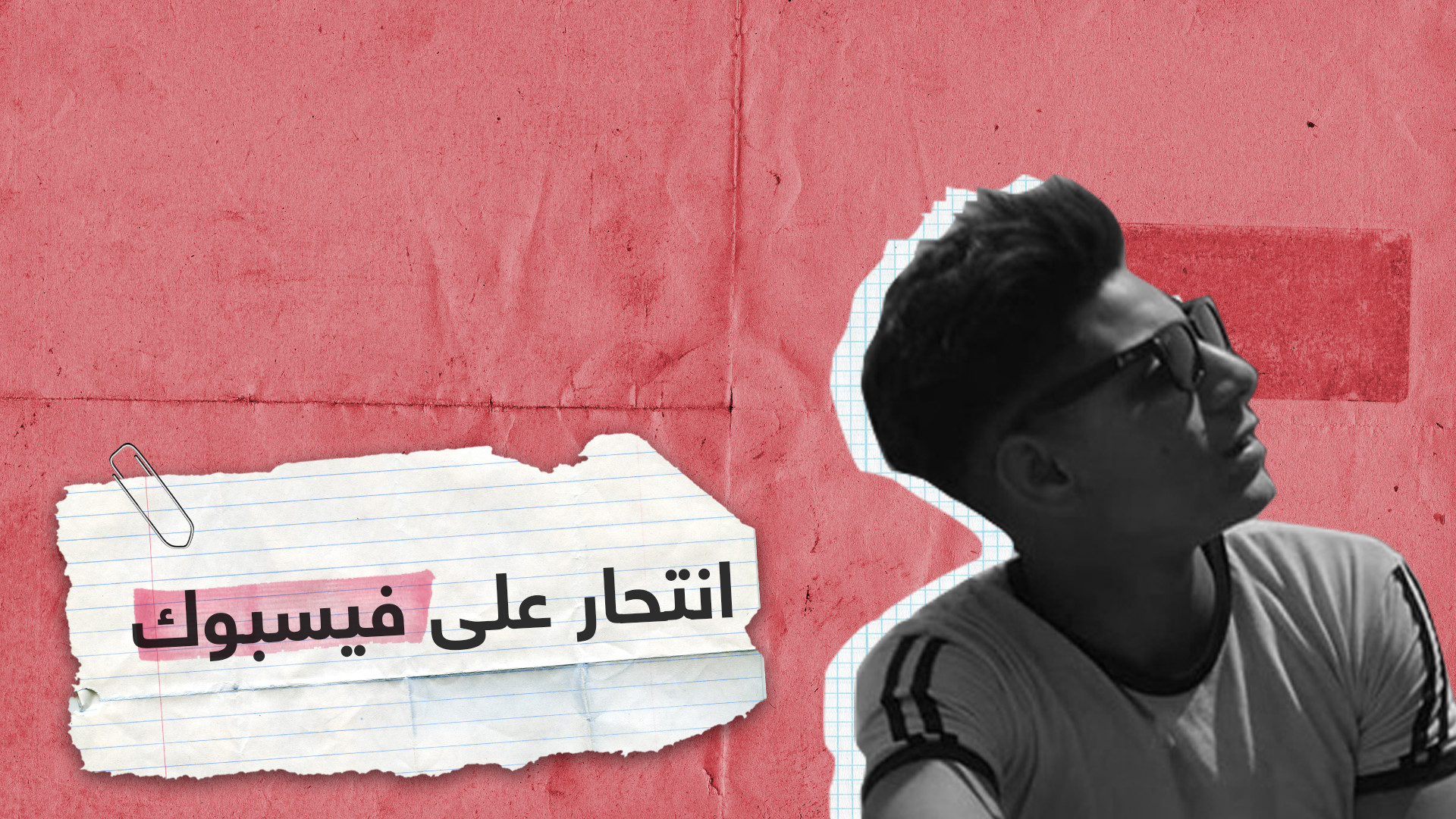 انتحار شاب مصري في بث مباشر على فيسبوك يثير الجدل