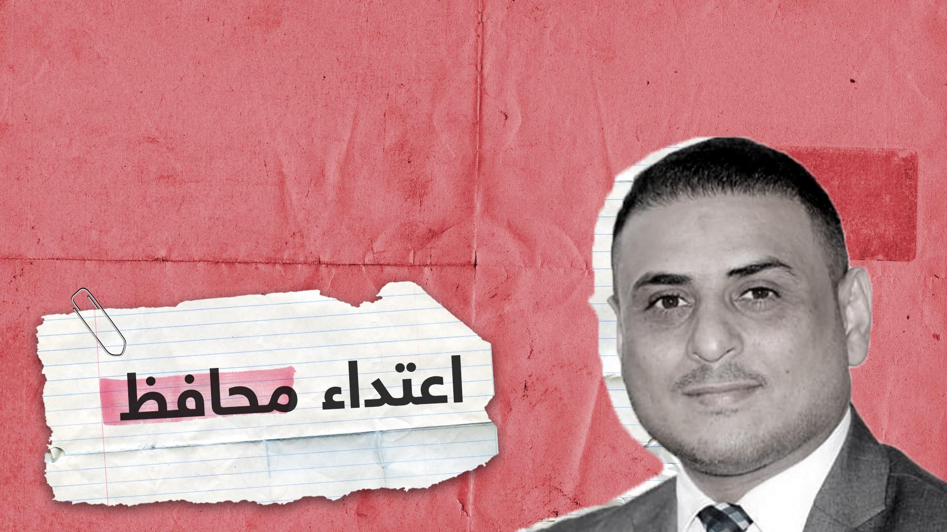 لماذا اعتدى محافظ واسط العراقية على ضابط شرطة بالشارع؟
