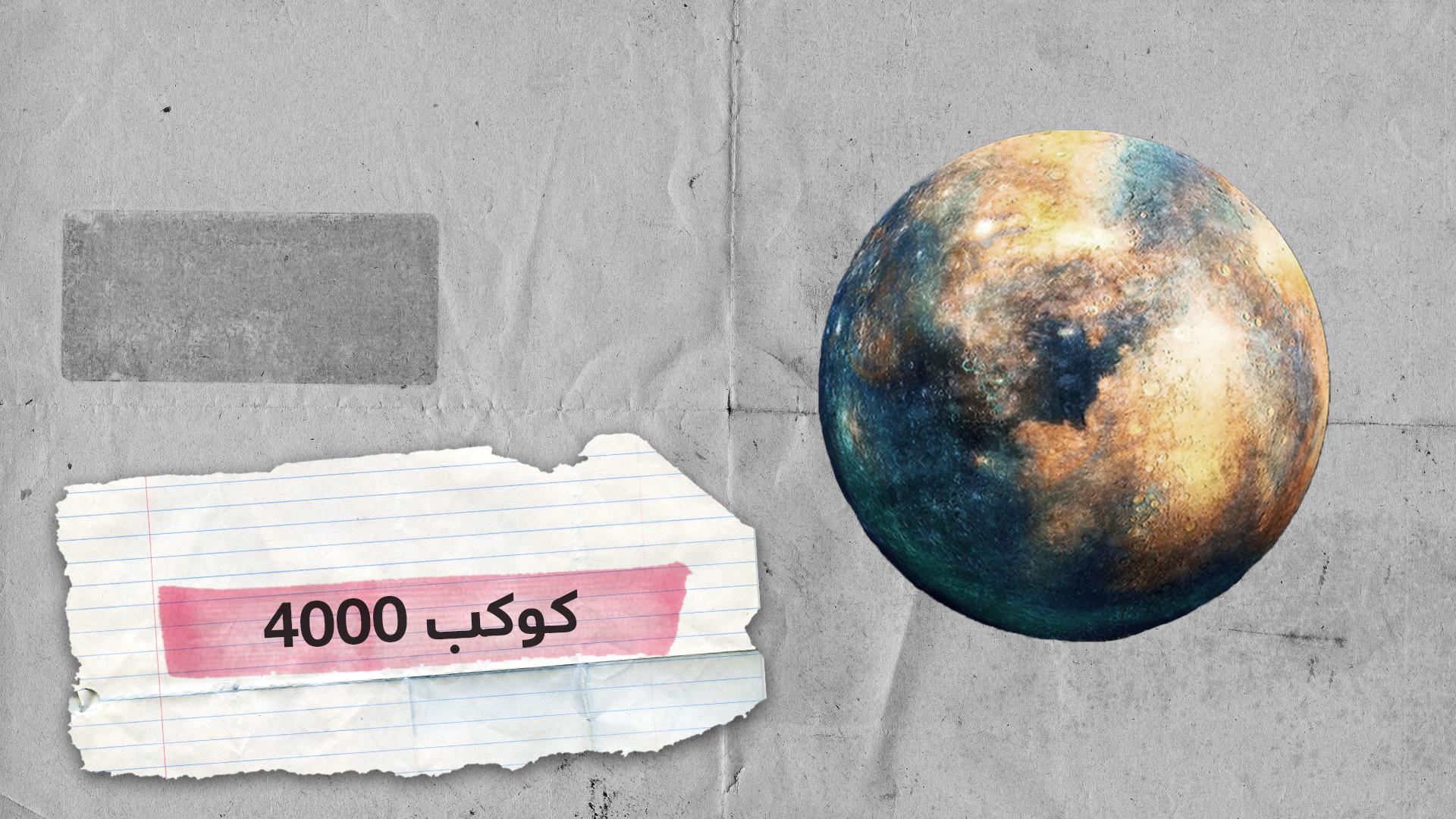 ناسا: اكتشاف أكثر من 4000 كوكب منذ 1992
