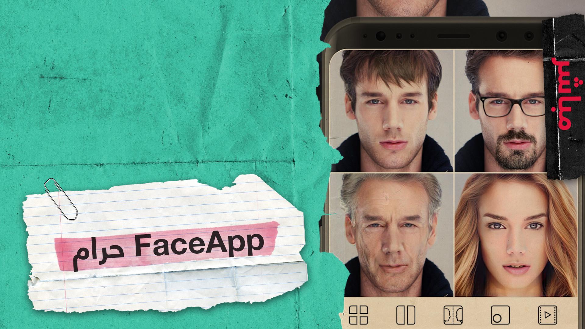 """فتاوى ضد تطبيق """"face app"""" الذي يغزو العالم.. لماذا؟"""