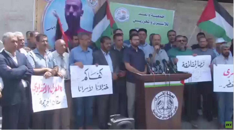 اعتصام أمام مقر الصليب الأحمر في غزة -