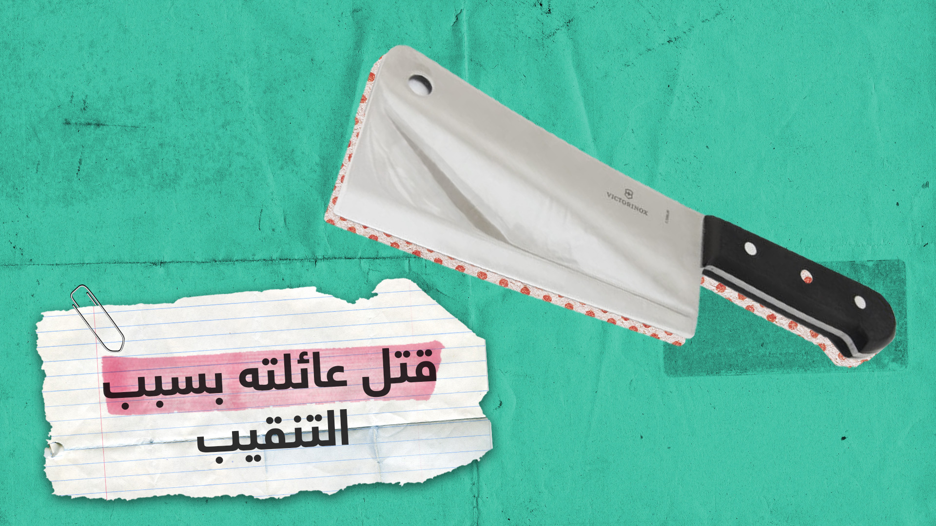 بالساطور.. مصري يقتل زوجته وأطفاله الأربعة!