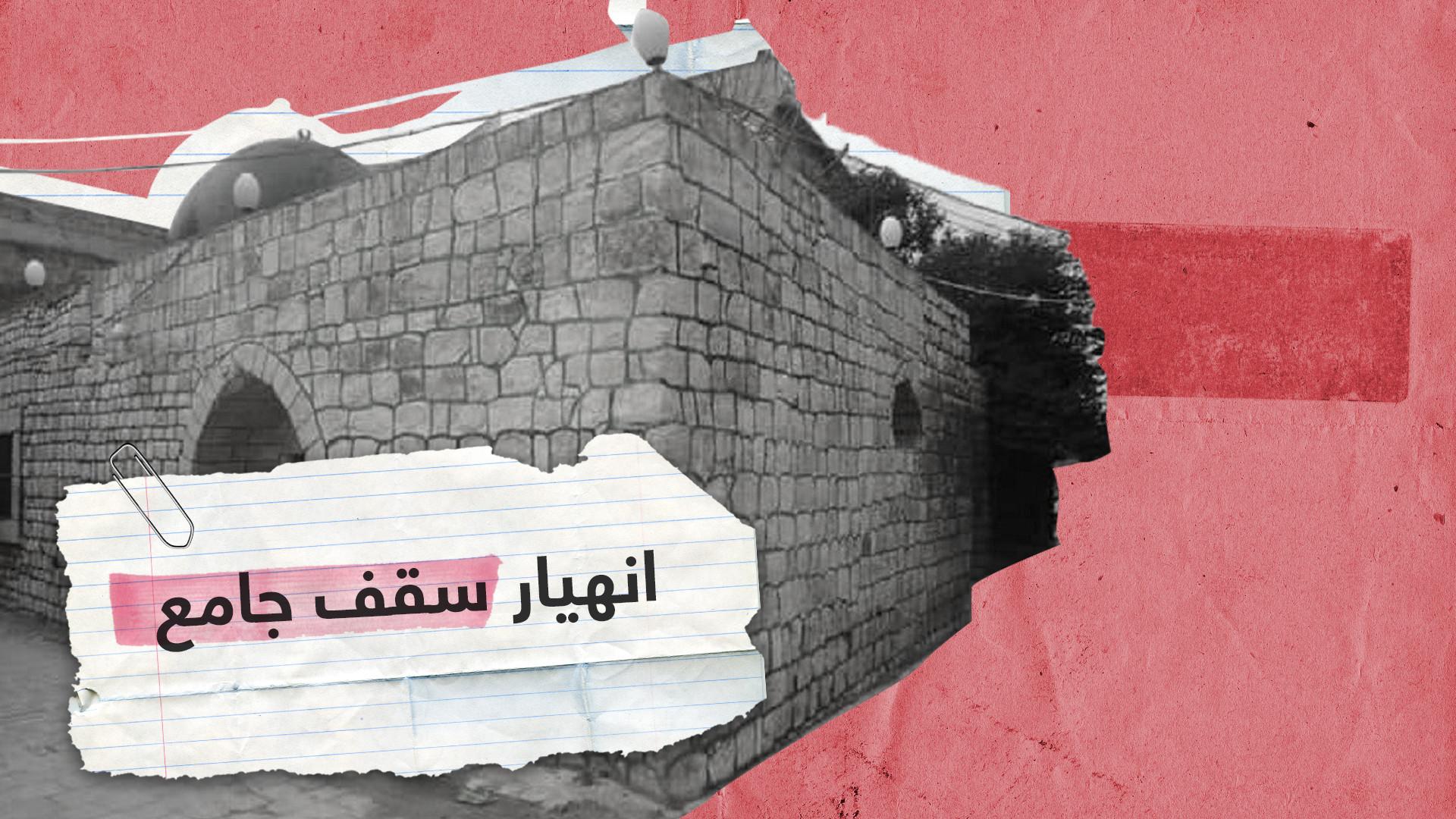 في حلب.. انهيار سقف جامع على مصليه