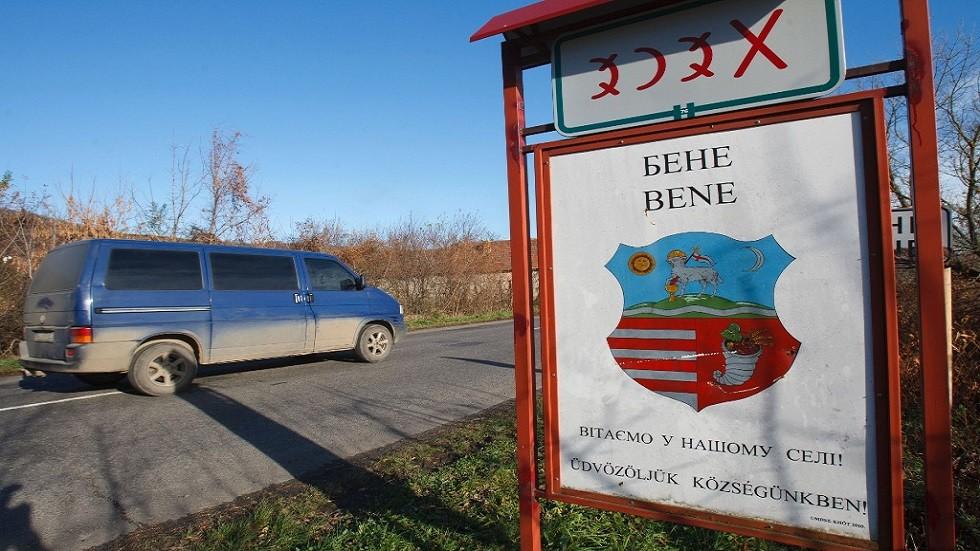 لافتة طريق قرب قرية في مقاطعة زاكارباتيا الأوكرانية تحمل شعارها واسمها بللغتين الأوكرانية والهنغارية