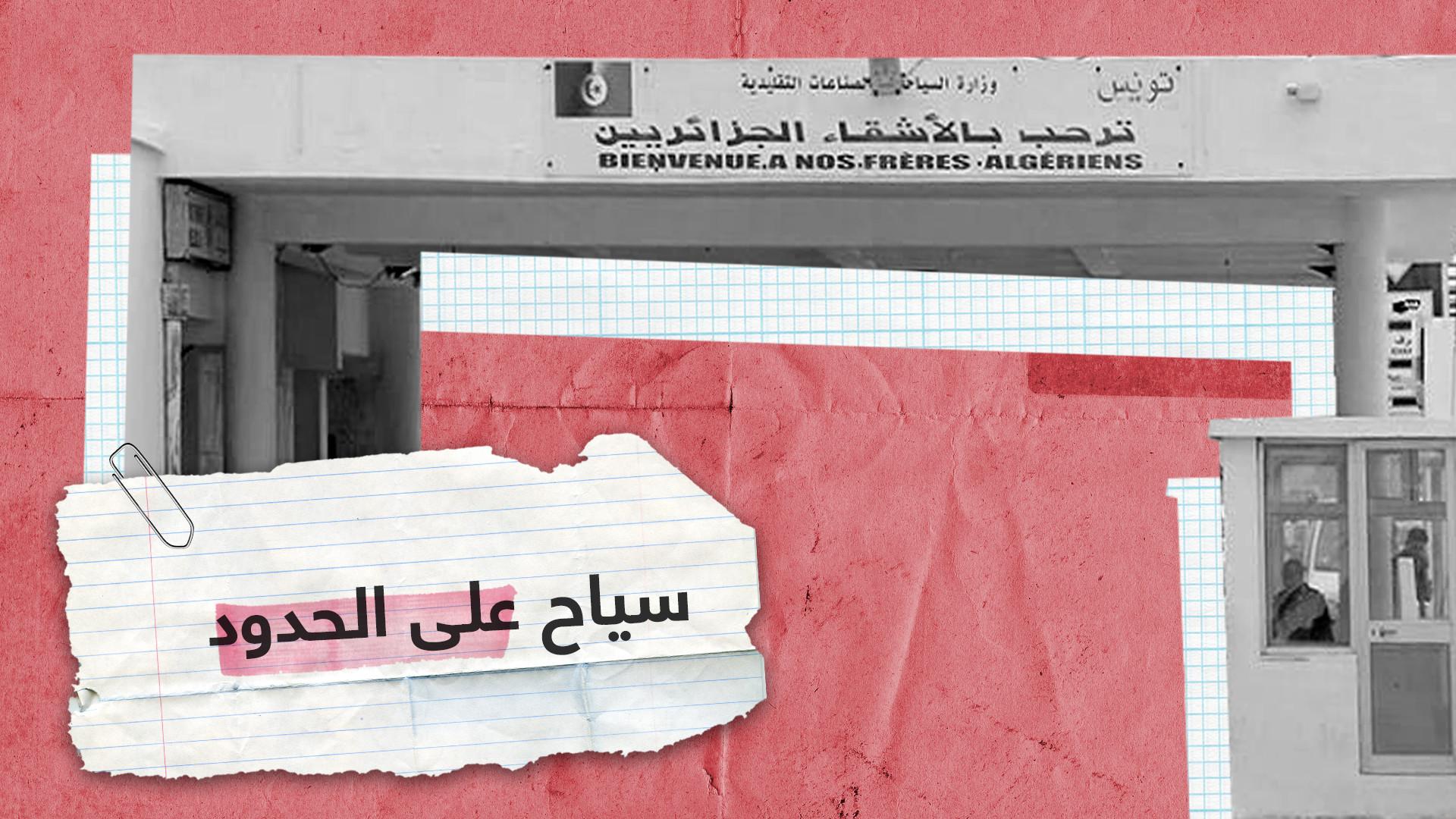 رئيس الحكومة التونسية يستقبل جزائريين على معبر حدودي