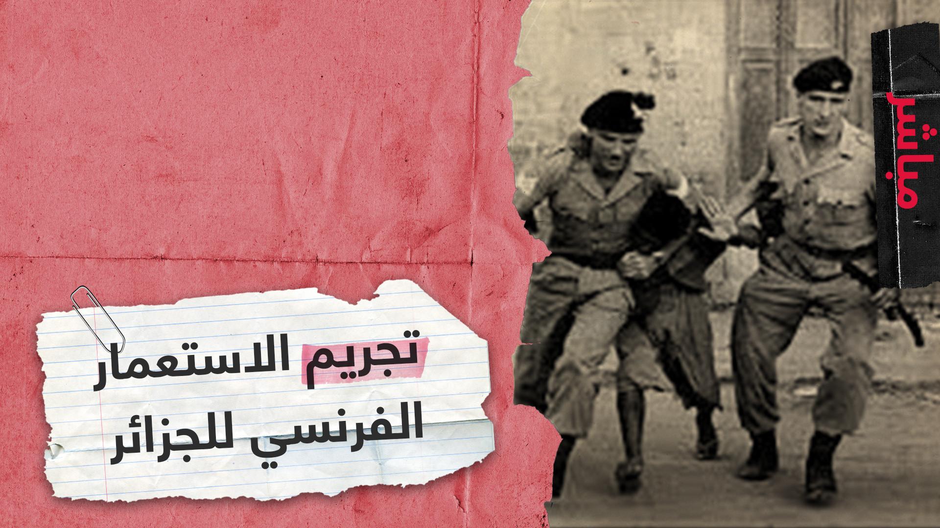 تجريم الاستعمار الفرنسي للجزائر.. ملف شائك إلى الواجهة مجددا