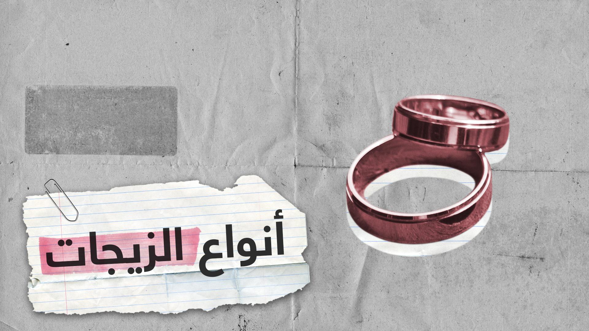 """المسيار والسياحي.. زيجات """"غريبة"""" في العالم العربي!"""