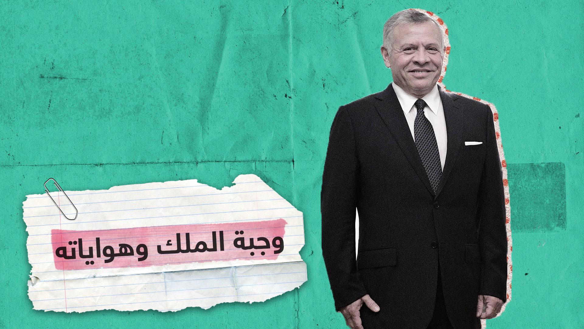 الملك الأردني يكشف عن وجبته وهواياته المفضلة