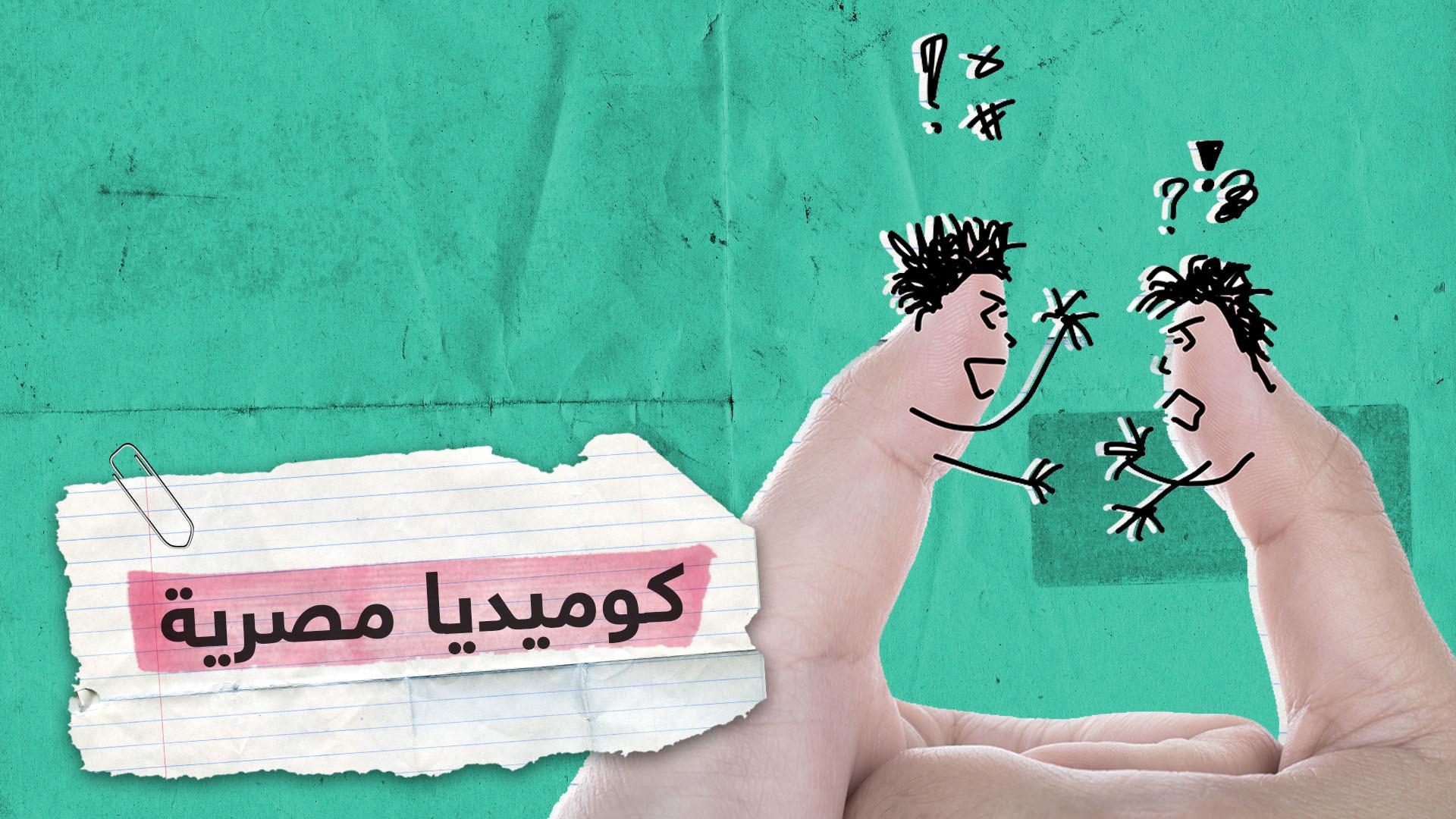 """نهاية كوميدية لـ""""خناقة"""" في شوارع القاهرة"""