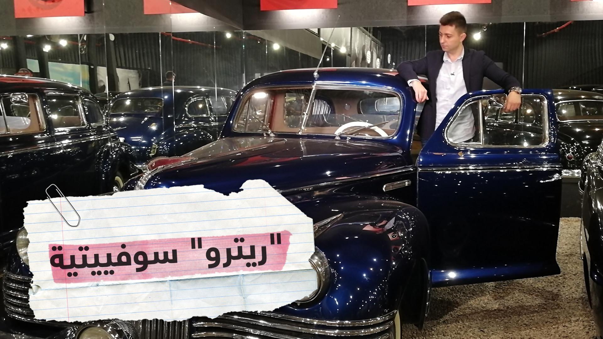 جولة في عالم السيارات الكلاسيكية