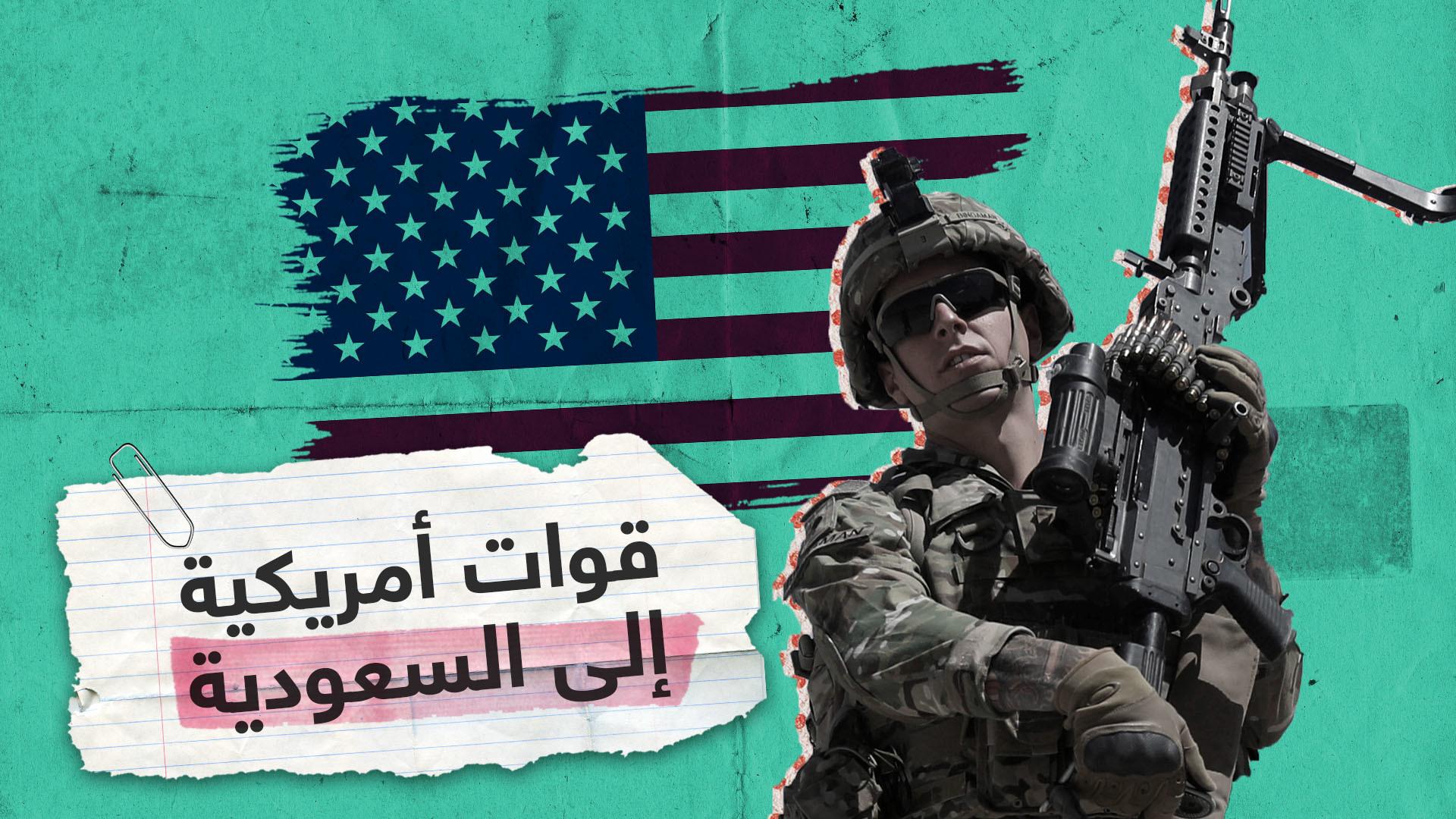 مئات الجنود الأمريكيين في السعودية.. ما الهدف؟