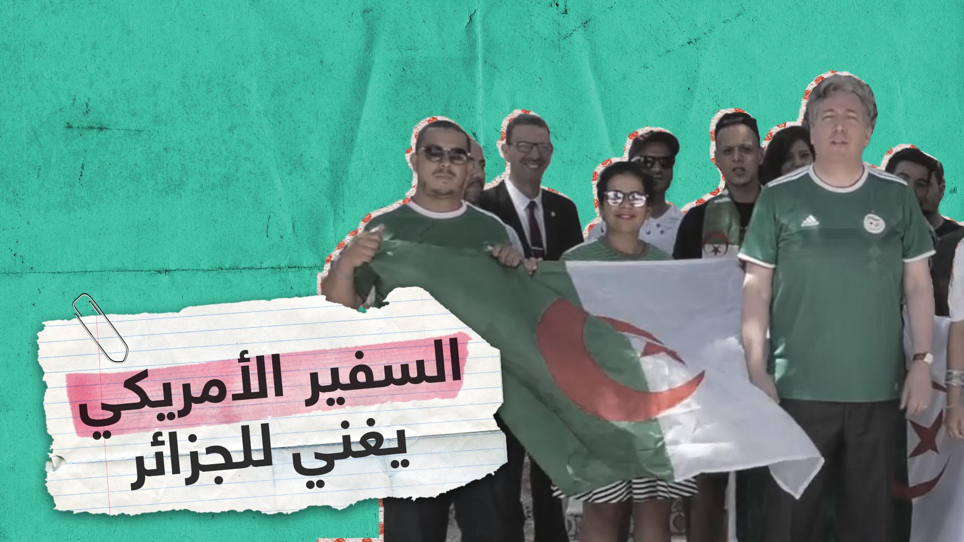 السفير الأمريكي يشجع منتخب الجزائر على طريقته
