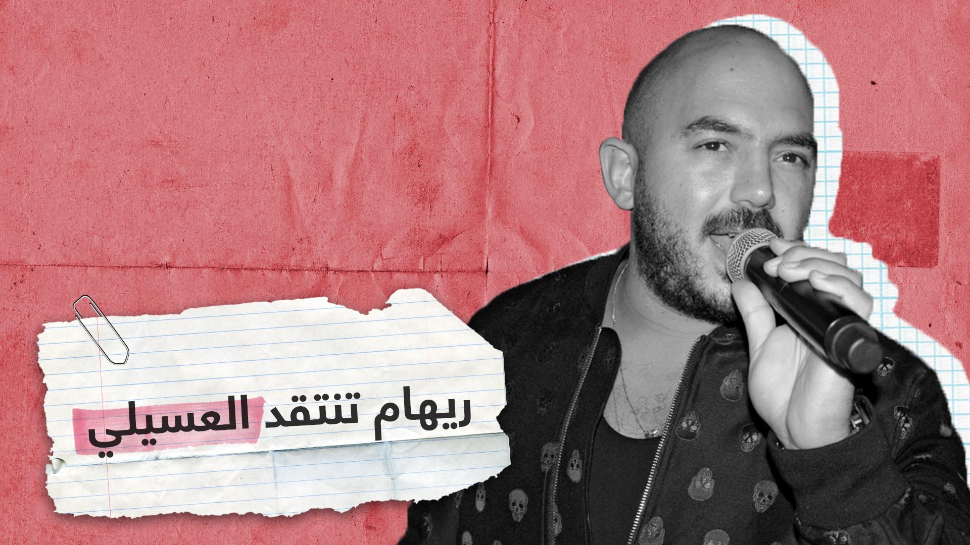 """""""دلوقتي كرهتك"""".. المذيعة المصرية ريهام السعيد تنتقد محمود العسيلي"""