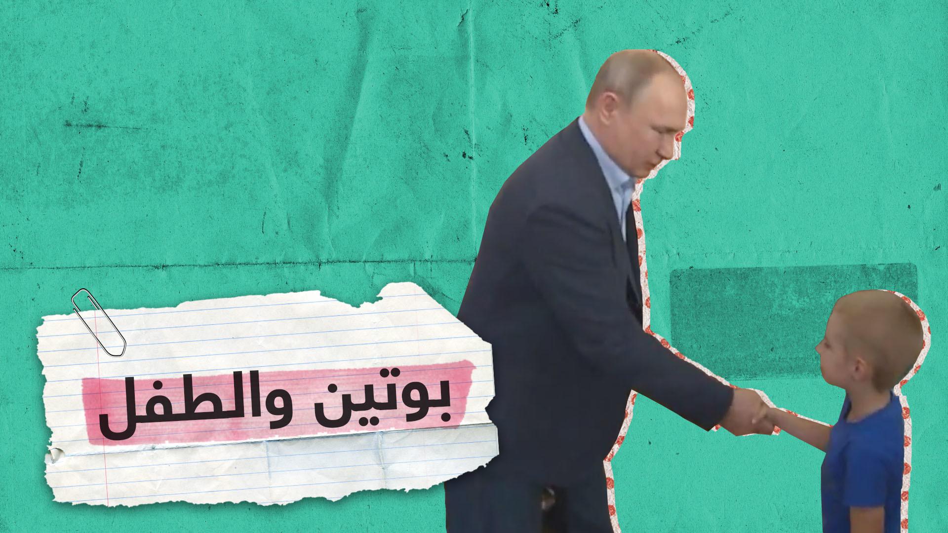 هل أنت حقا بوتين؟ طفل سيبيريا يسأل