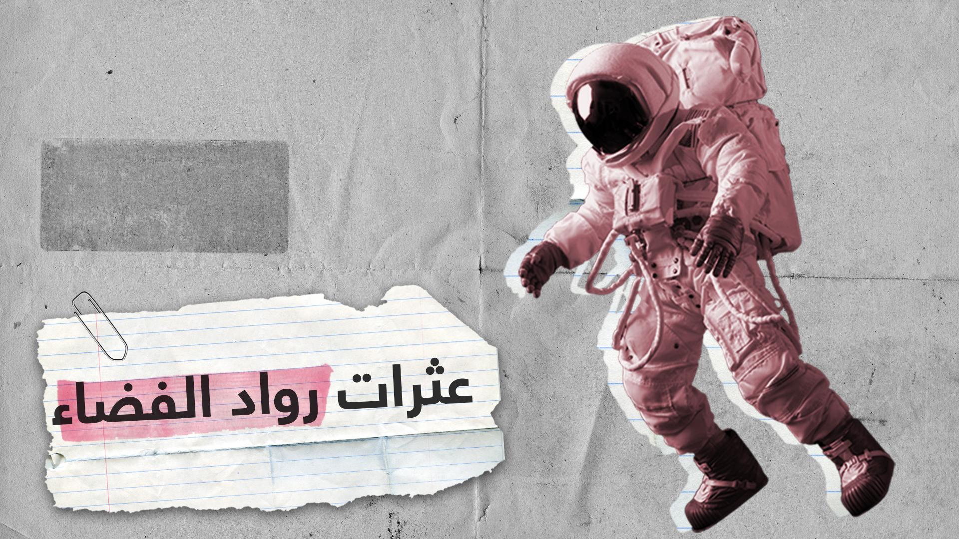 هل شاهدت رواد الفضاء وهم يسقطون؟