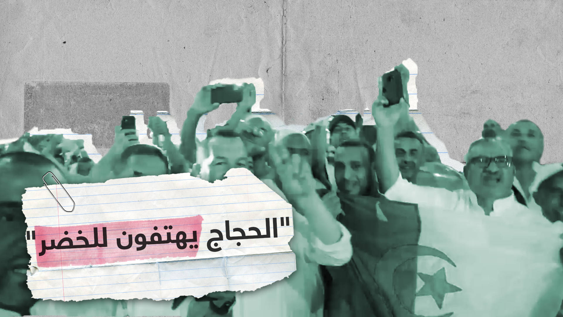 الحجاج الجزائريون يحتفلون بتتويج الخضر في المدينة المنورة
