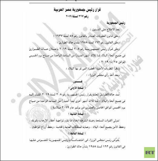 السيسي يمدد حالة الطوارئ في مصر لثلاثة أشهر