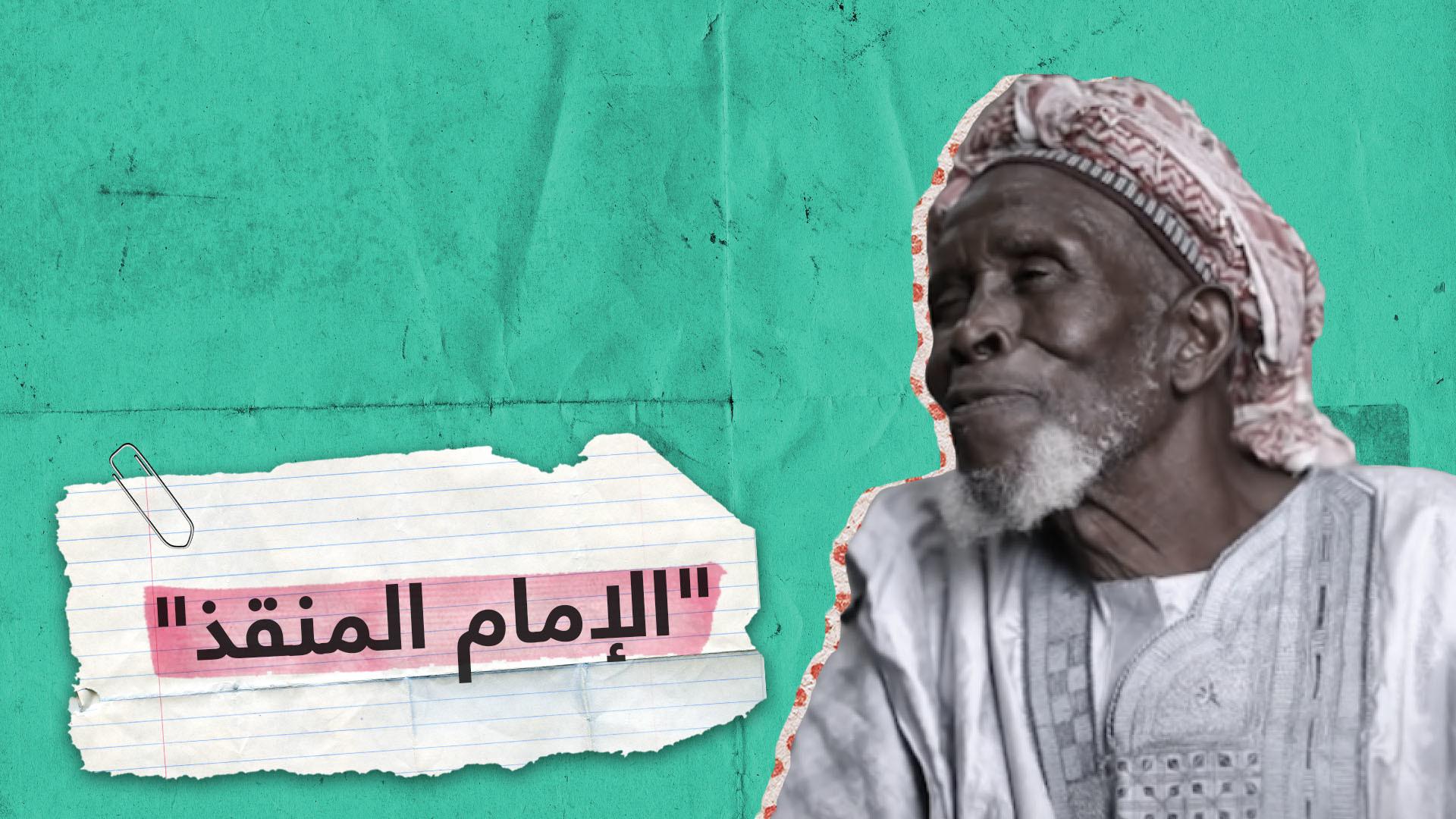 إمام مسجد نيجيرييخاطر بحياته لإنقاذ 262 مسيحيا من موت محقق (فيديو)