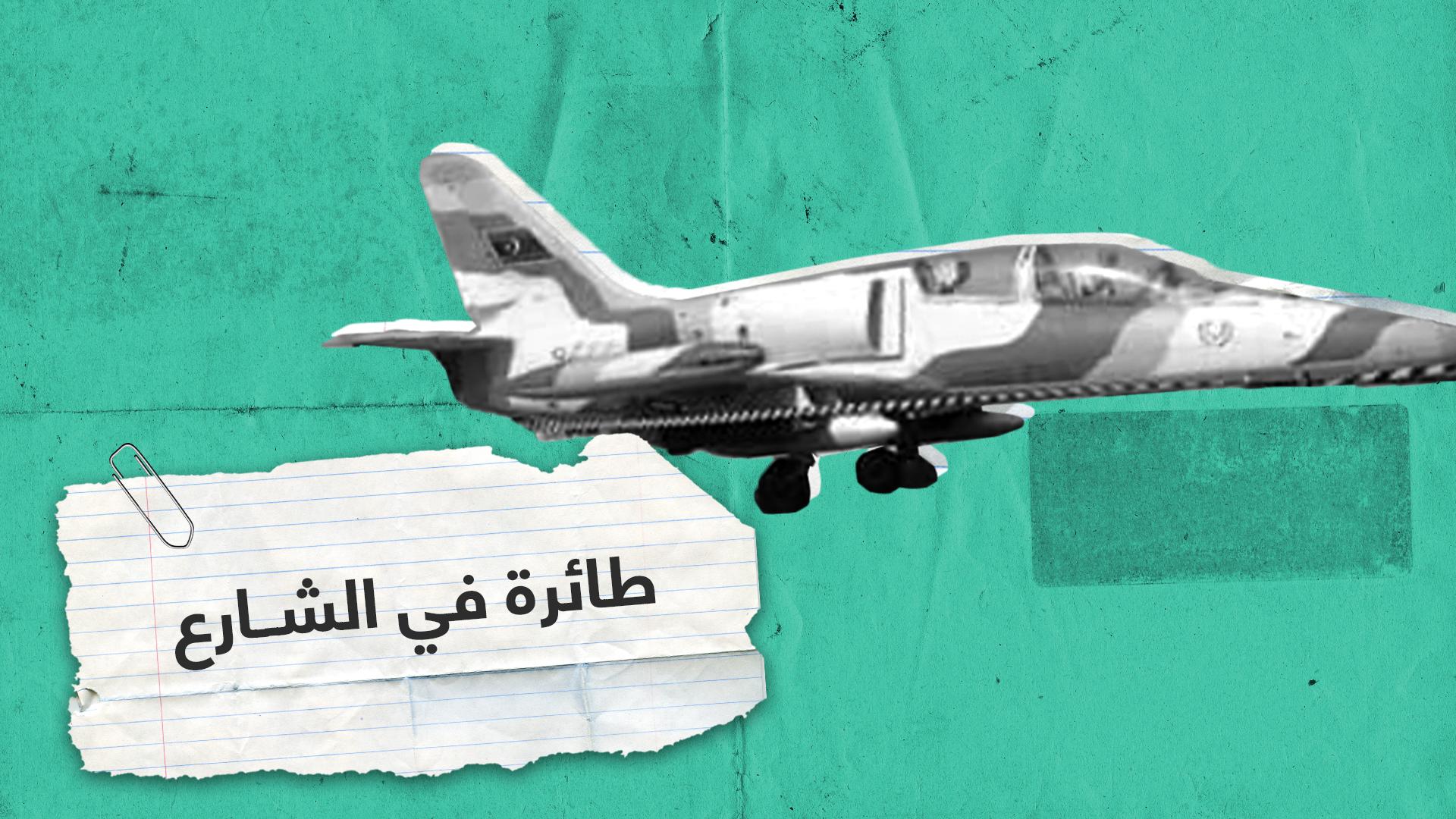 طائرة ليبية هبطت في تونس.. إليك القصة الكاملة