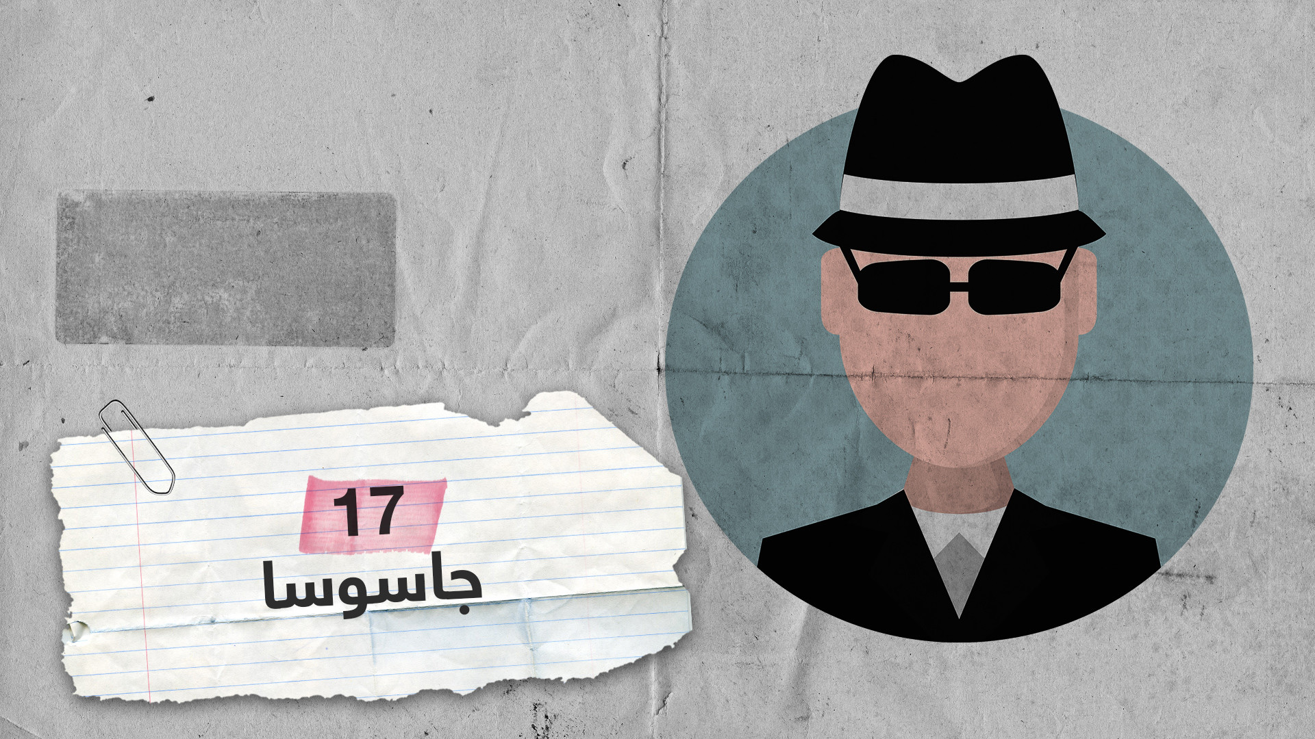 """إيران تكشف عن """"17 جاسوسا لـCIA"""" وترامب يرد.. ما القصة؟"""