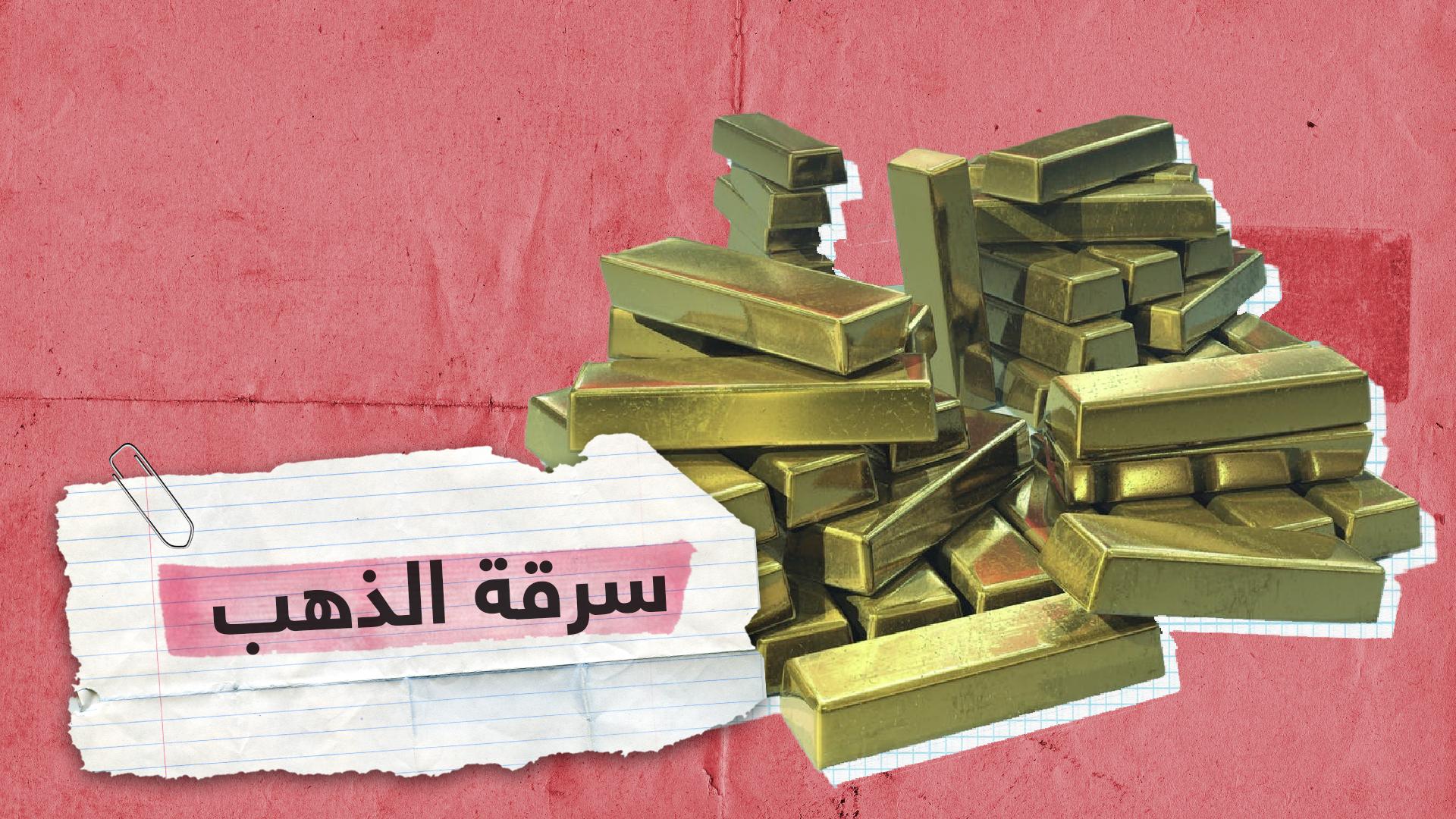 سرقة 750 كيلوغرام من الذهب في مطار برازيلي