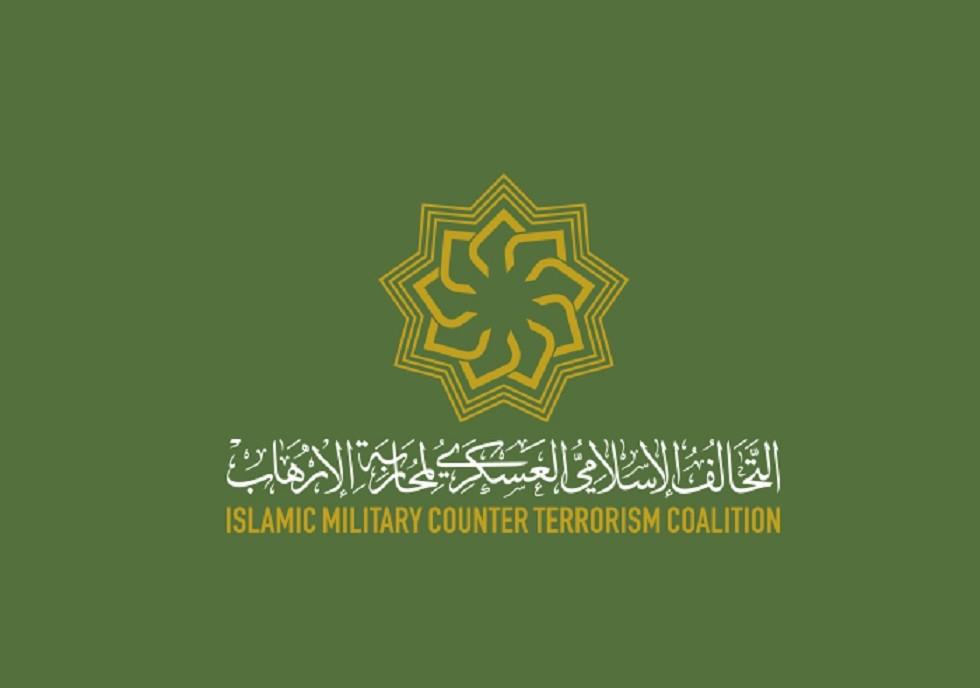 التحالف الإسلامي العسكري لمحاربة الإرهاب